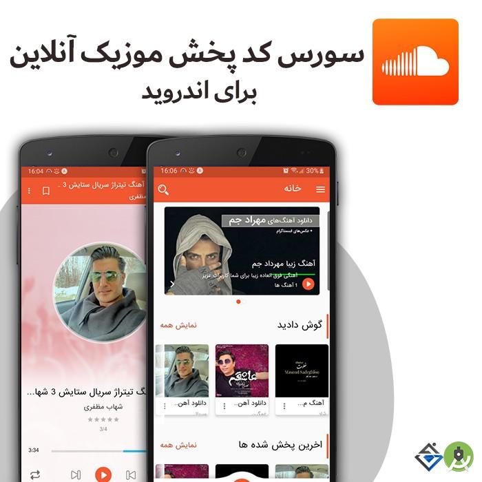 سورس موزیک آنلاین به همراه پنل مدیریت | موزیک پلیر آنلاین اندروید