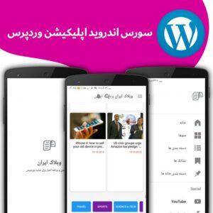 سورس اپلیکیشن وردپرس | تبدیل سایت به اپلیکیشن اندرویدی