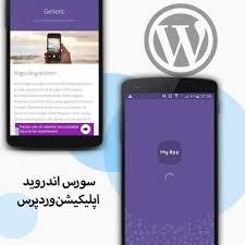 سورس اندروید اپلیکیشن برای سایت وردپرسی