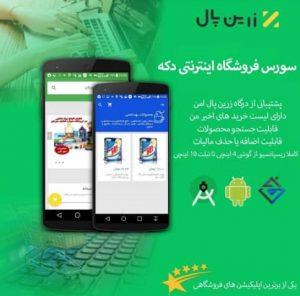 سورس فروشگاه اینترنتی اندروید حرفه ای و پیشرفته (دکه | نسخه جدید)