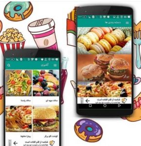 سورس آشپزی و دستور پخت غذاها (کاملا فارسی)