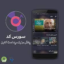 سورس پخش موزیک آنلاین (  پخش موزیک و پادکست ) اندروید