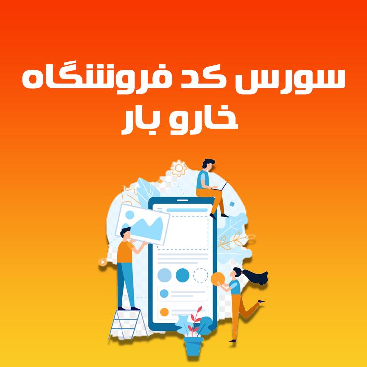 دانلود رایگان سورس فروشگاه اینترنتی ( سورس فروشگاه خاروبار )