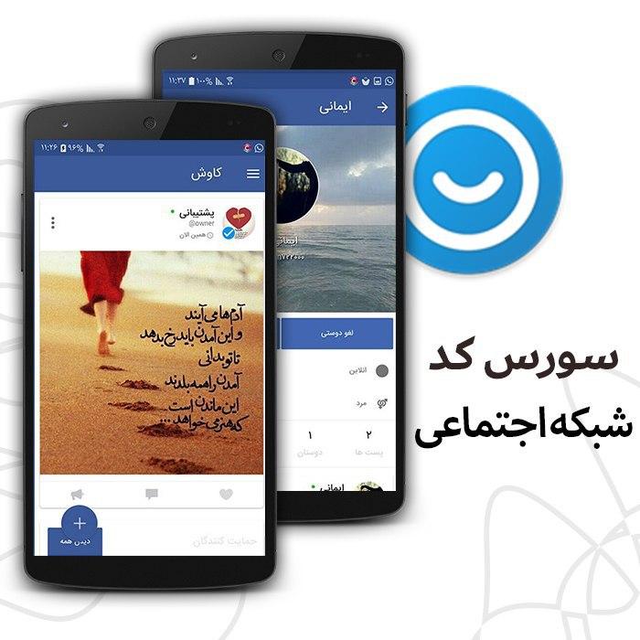 سورس شبکه اجتماعی اندروید فارسی (اشتراک گذاری فیلم و عکس )