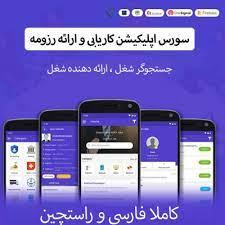 سورس کاریابی – سورس اندروید اپلیکیشن کاریابی و ارائه رزومه