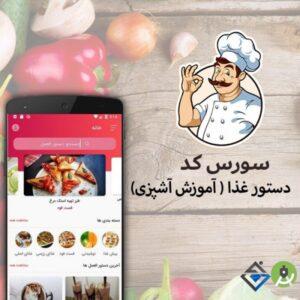 سورس آموزش آشپزی اندروید ( اپلیکیشن دستور غذا )