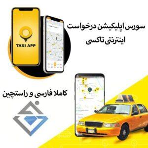 سورس اسنپ – سورس اپلیکیشن درخواست اینترنتی تاکسی همراه پنل مدیریت