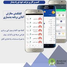سورس کد اپلیکیشن بدنسازی با اس فیت