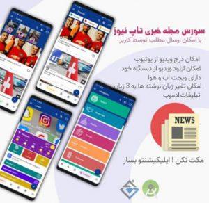 سورس اندروید اپلیکیشن خبری تاپ نیوز + پنل مدیریت
