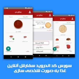 سورس کد اندروید سفارش آنلاین غذا به صورت شخصی سازی