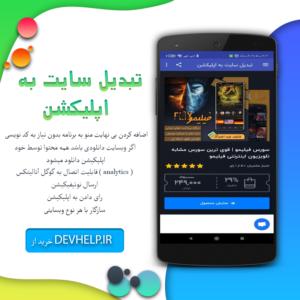 سورس اندروید تبدیل سایت به اپلیکیشن (هر نوع سایتی)